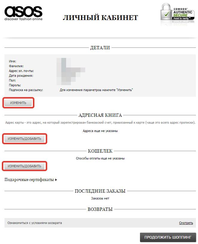 Заканчиваем регистрацию на Asos.ru