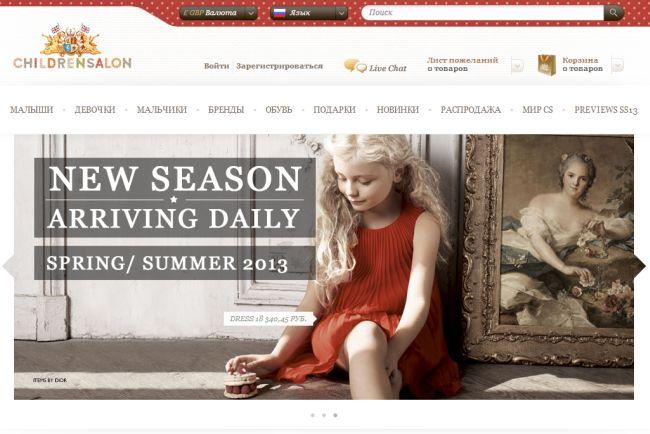 Интернет-магазин Childrensalon.com