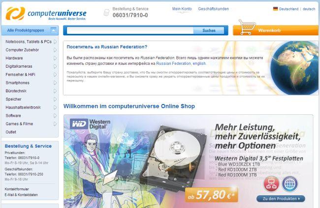 Интернет-магазин Computeruniverse.net