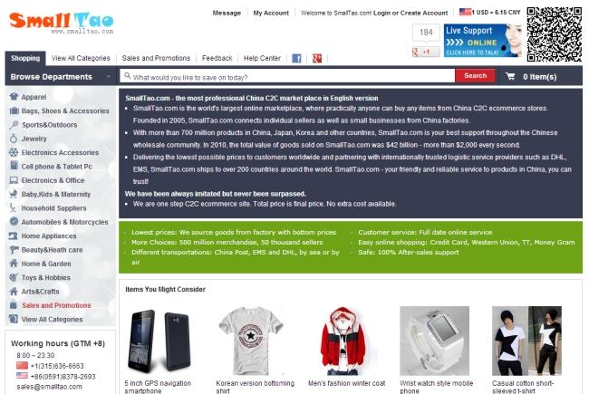 Интернет-магазин Smalltao.com