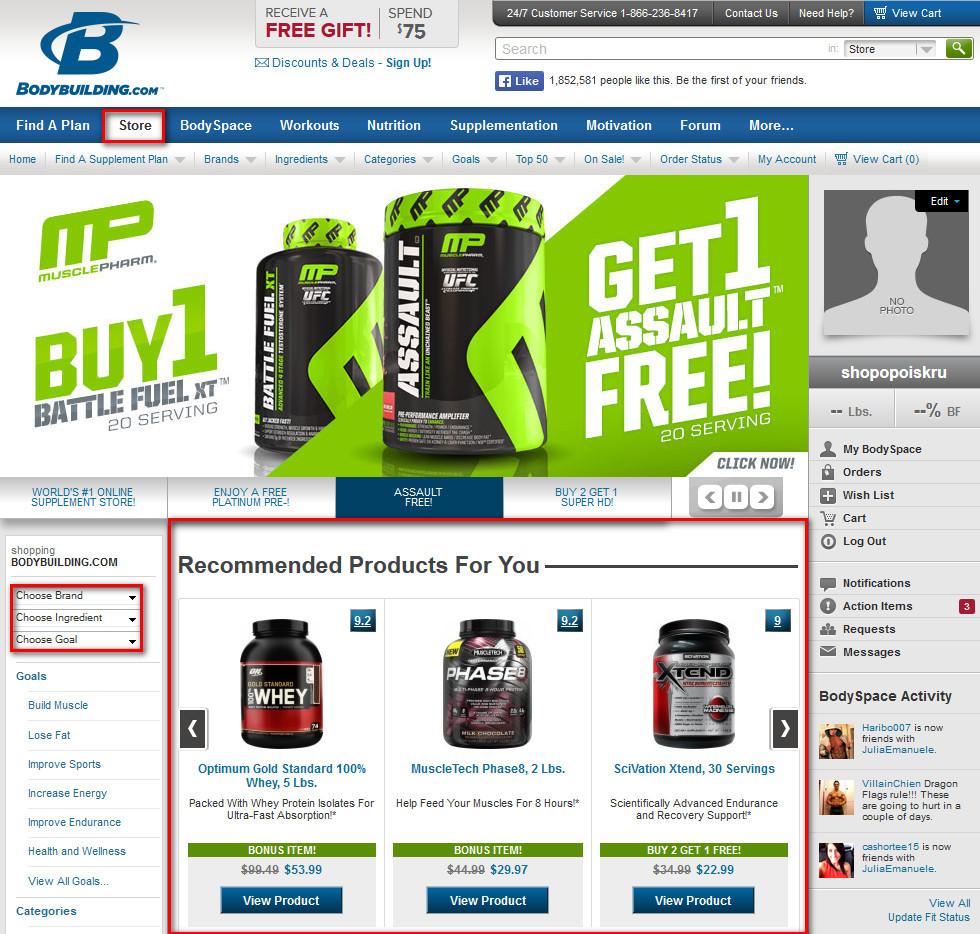 Как найти товар на Bodybuilding.com