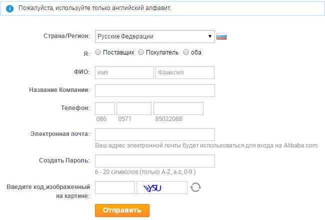 регистрация на Алибаба
