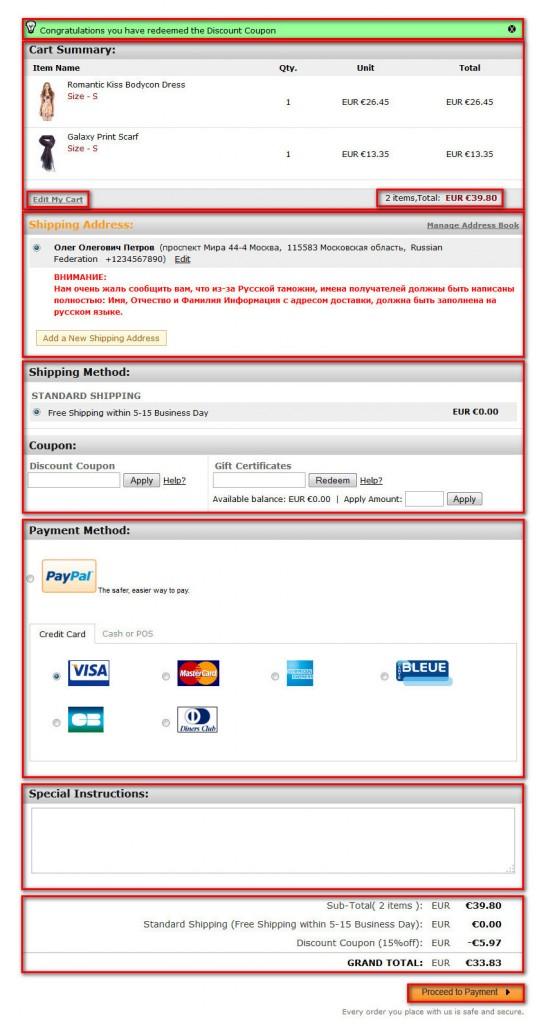 Как заполнить адрес доставки на Romwe.com