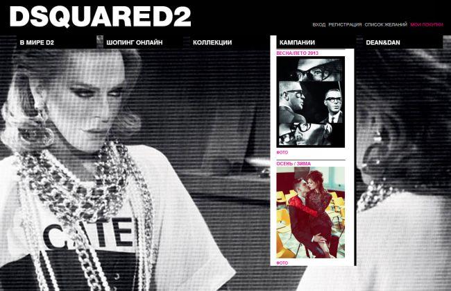 Интернет-магазин Dsquared2.com
