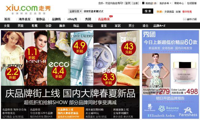 Интернет-магазин Xiu.com