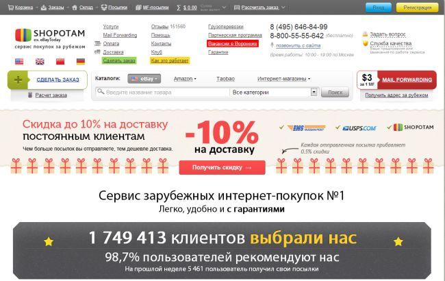 Shopotam.ru (Шопотам). Информация и отзывы о Shopotam.ru