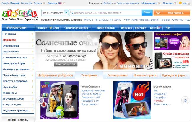 Интернет-магазин Tinydeal.com