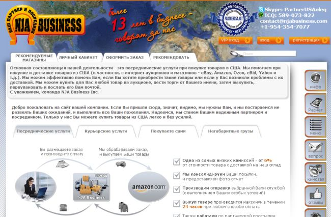 Посредник Njabusiness.com