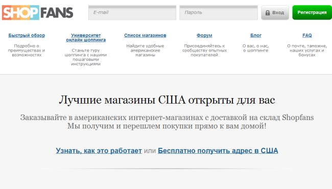 Посредник Shopfans.ru