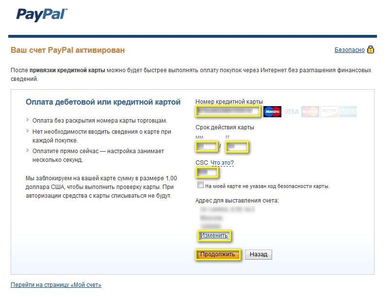 Как добавить и подтвердить карту в PayPal