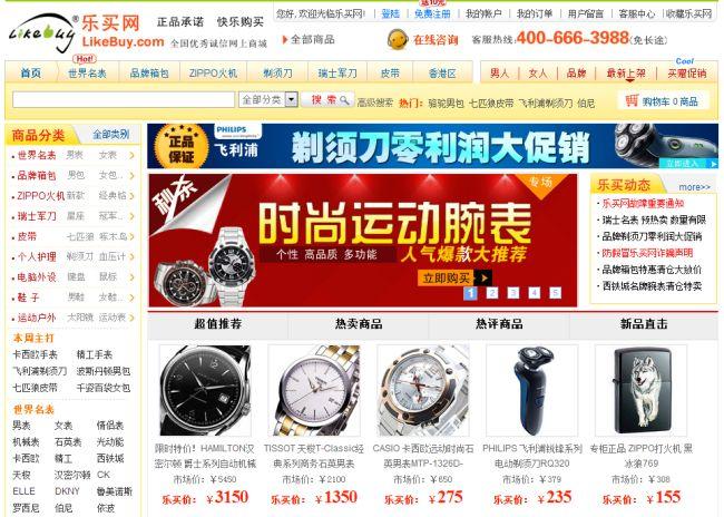 Интернет-магазин Likebuy.com