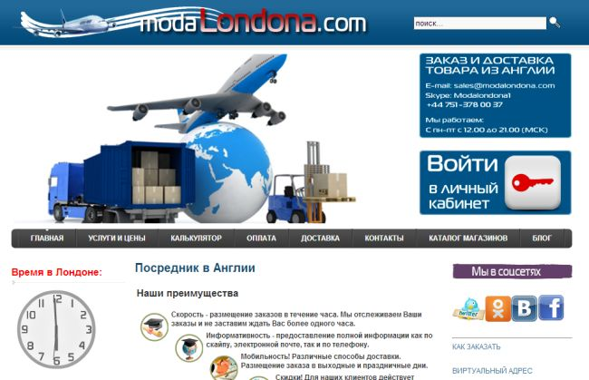 Посредник Modalondona.com