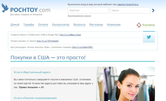 Посредник Pochtoy.com