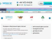 Посредник Shopogolic.net