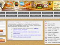 Посредник Zakaztovarov.net