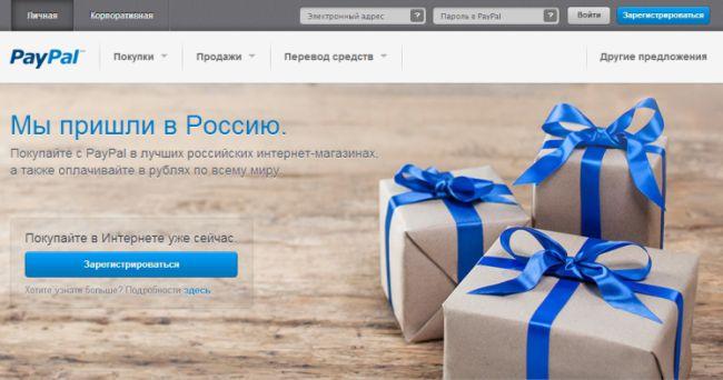 PayPal: инструкция на русском языке