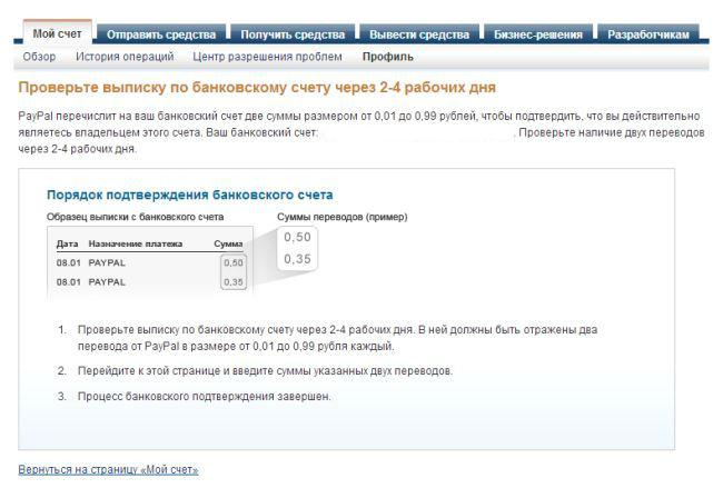 Как подтвердить российский банковский счет