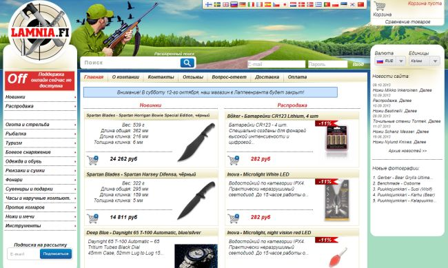 Интернет-магазин Lamnia.fi