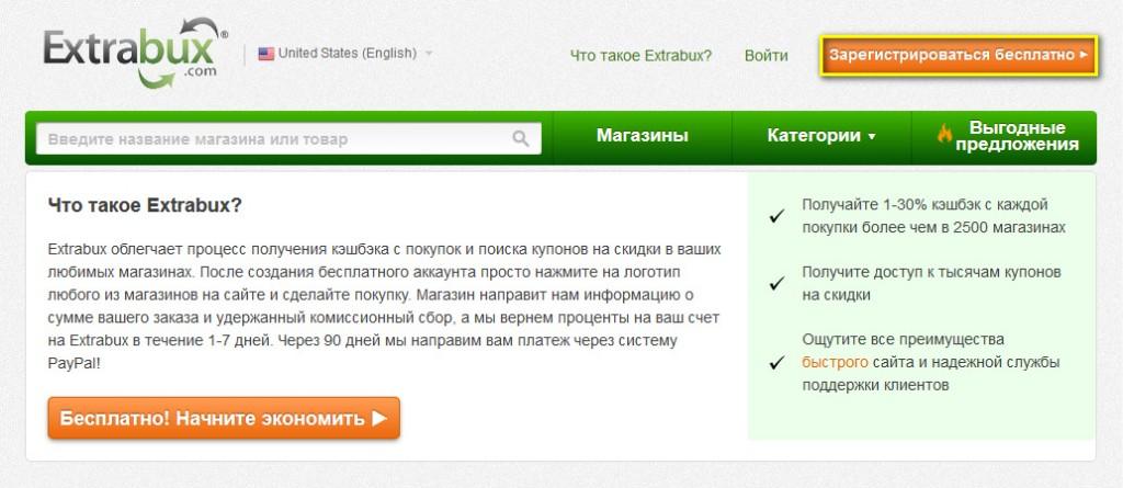extrabux.com - 1