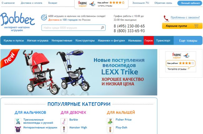 Интернет-магазин Bobber.ru