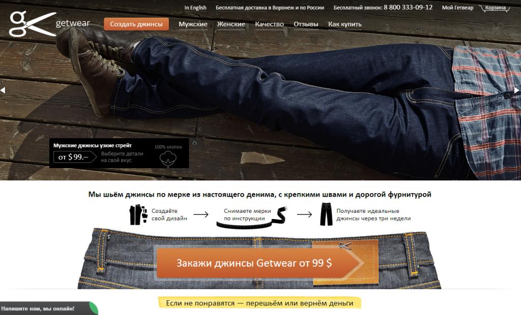 Интернет-магазин Getwear.com