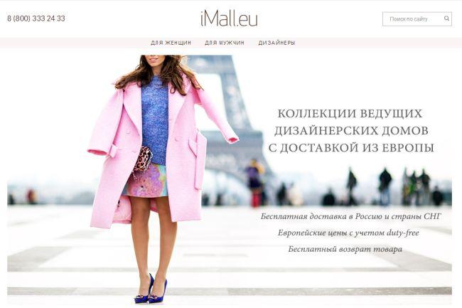 Интернет-магазин iMall.eu