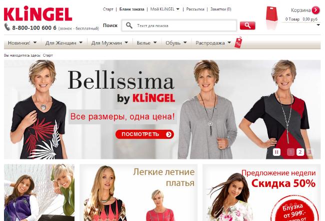 Интернет-магазин Klingel.ru