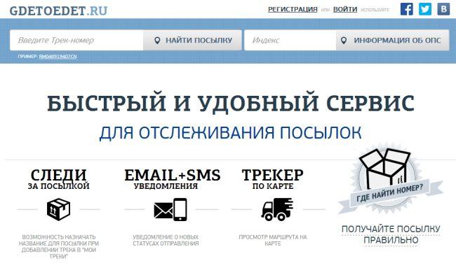 Отслеживание почтовых отправлений по России и за рубежом. Найти посылку по идентификатору