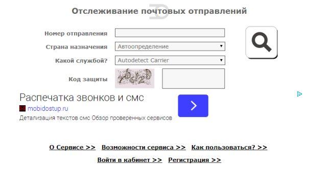 Отслеживание почтовых отправлений. Trackitonline.