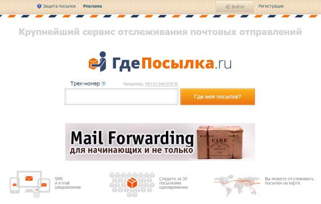 ГдеПосылка.ру   Сервис отслеживания посылок