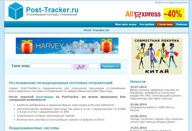 Post-Tracker.ru - Система Отслеживания Почтовых Отправлений