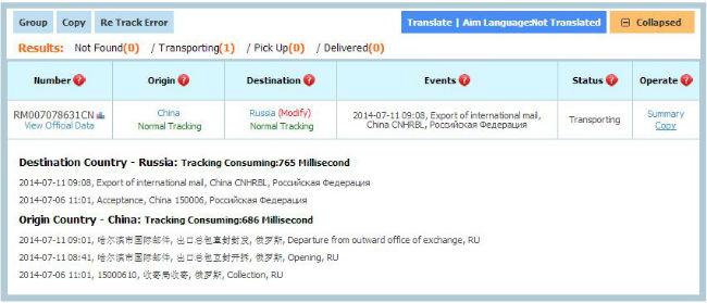 отслеживание посылок из Китая 17track