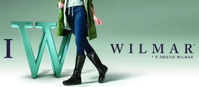 Wilmar (Вилмар)