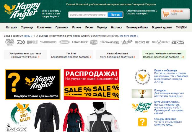 Интернет-магазин Happyangler.com