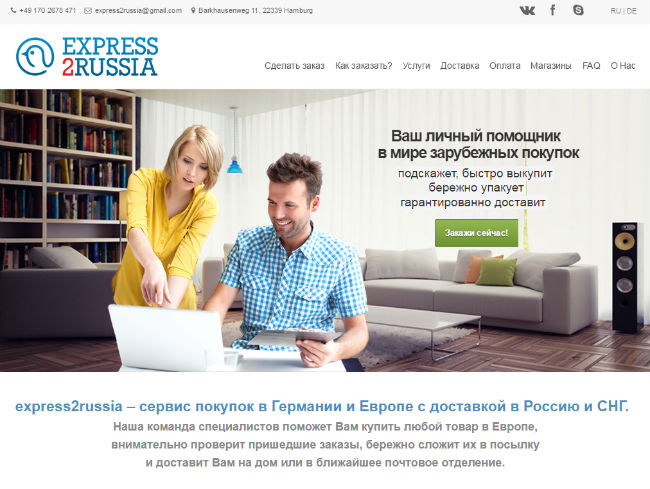 Посредник Express2russia