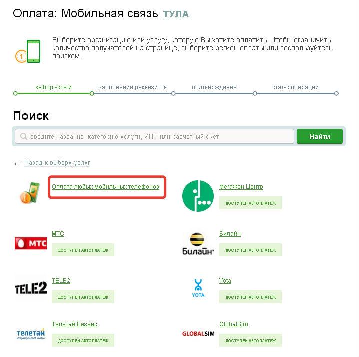 Пример оплаты через Сбербанк Онлайн: оплата мобильных телефонов