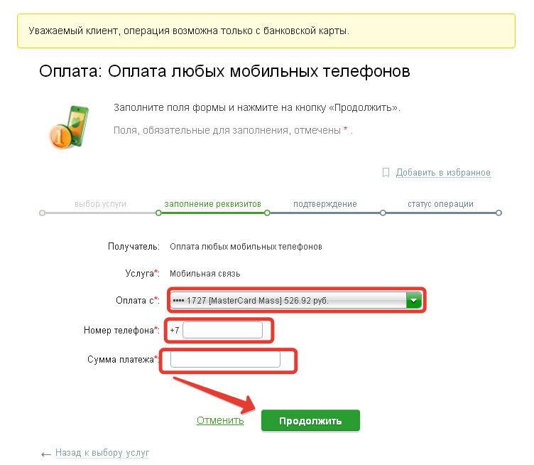 Пример оплаты через Сбербанк Онлайн: заполнение реквизитов платежа