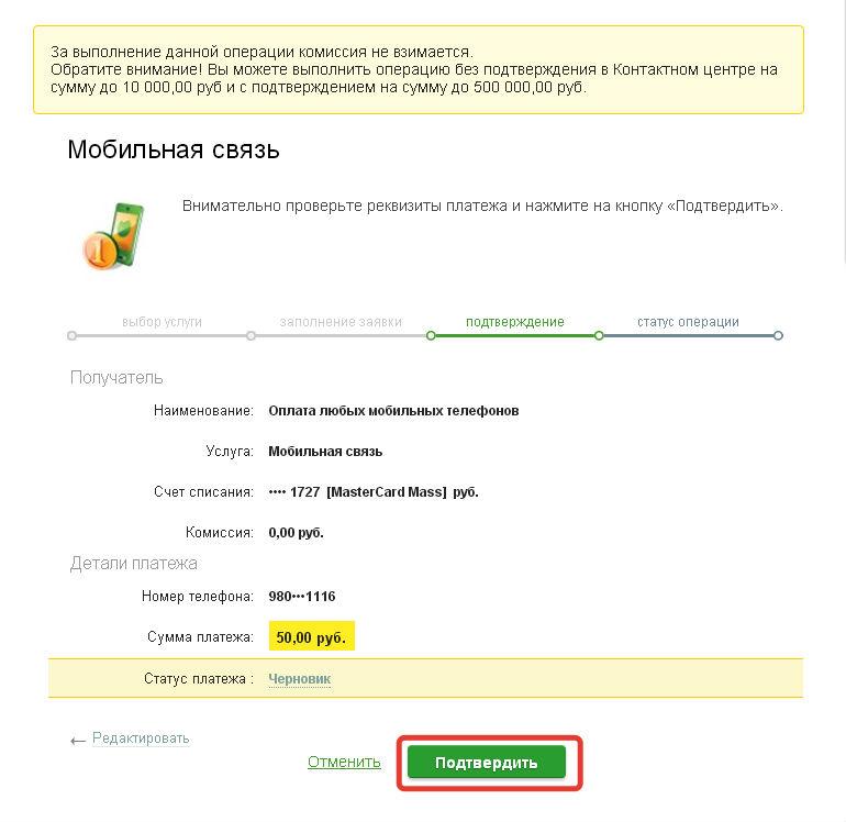 Пример оплаты через Сбербанк Онлайн: подтверждение платежа