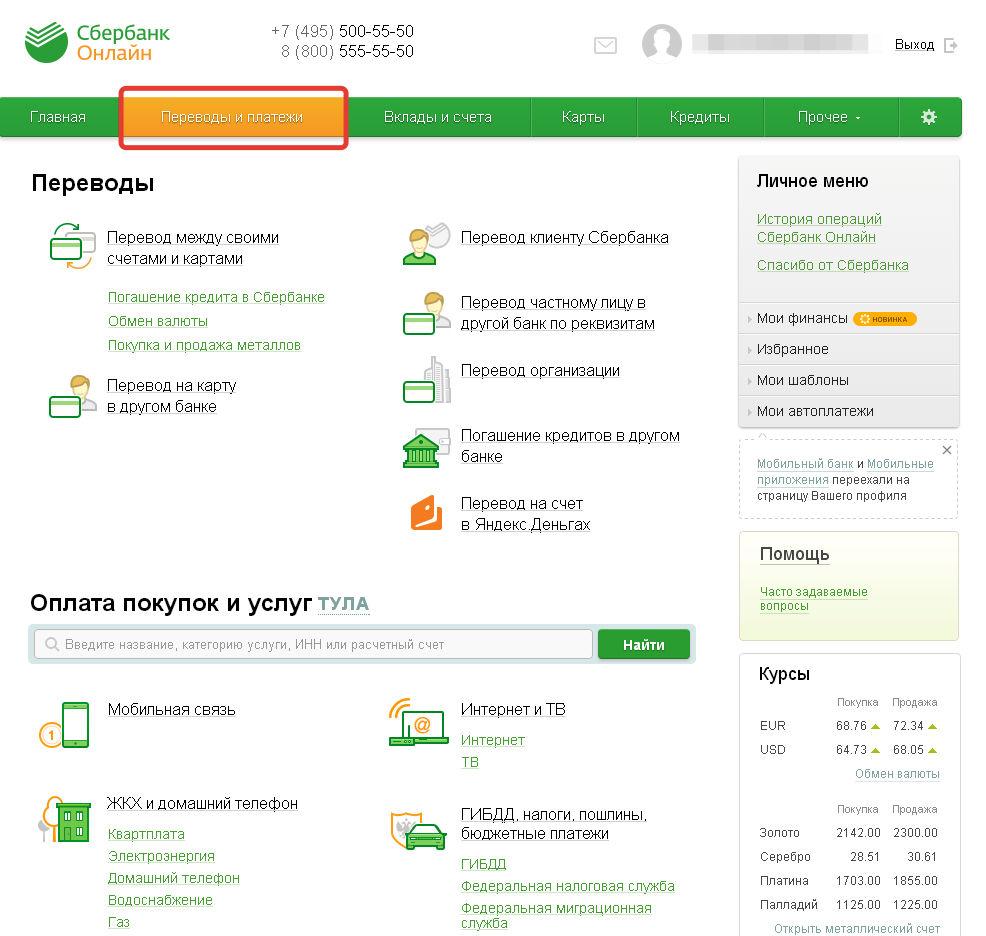 Переводы и платежи через Сбербанк Онлайн