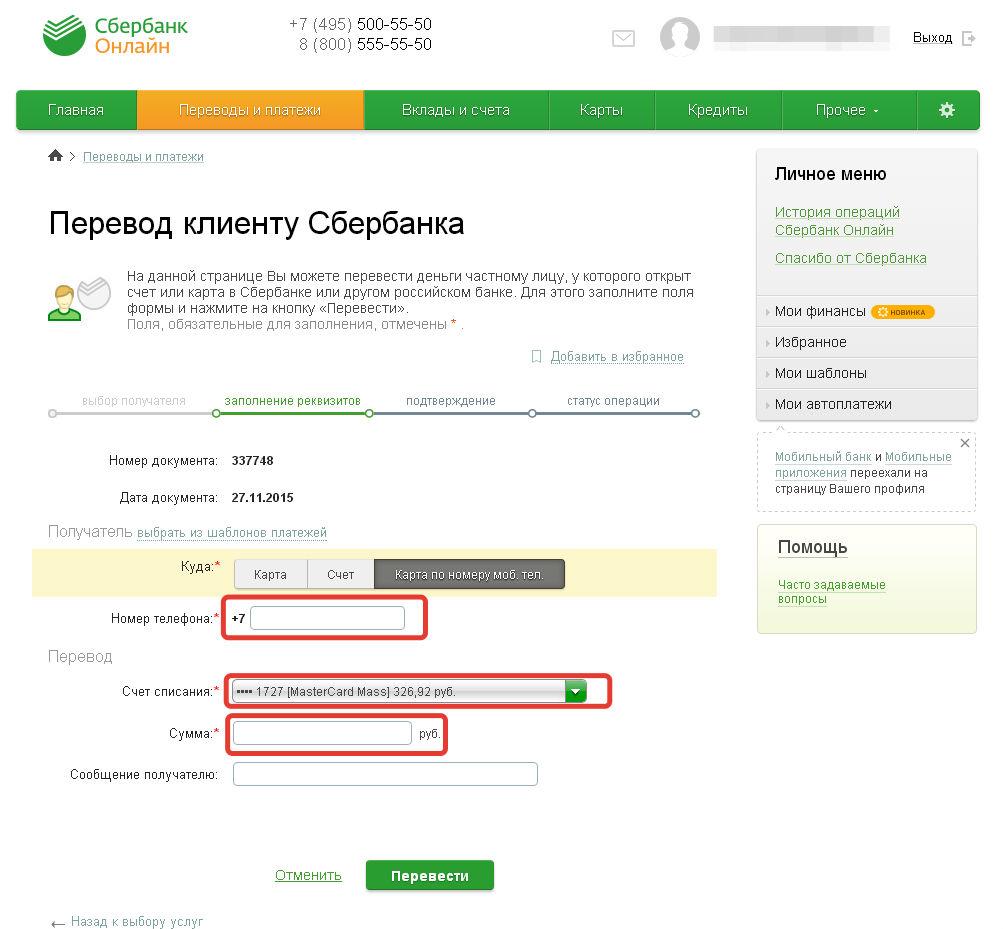 Перевод клиенту Сбербанка при помощи мобильного телефона
