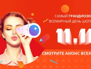 Горячая распродажа на Алиэкспресс 11.11