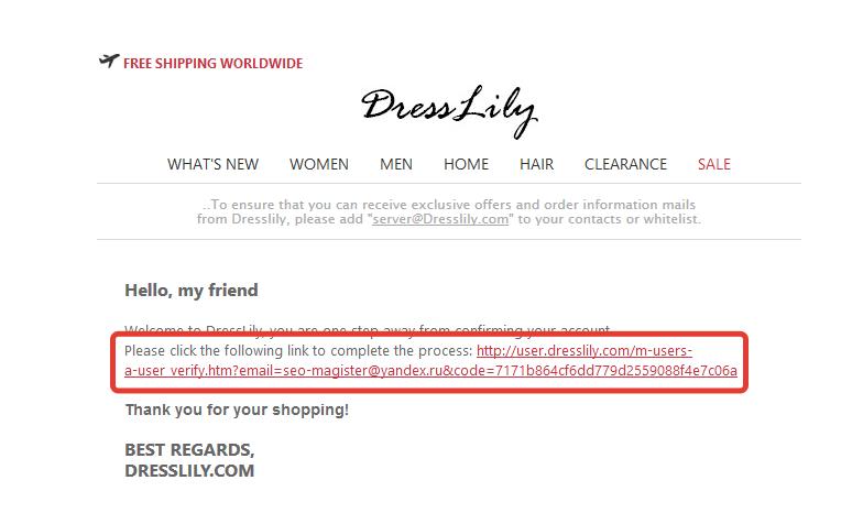 Ссылка подтверждения адреса электронной почты