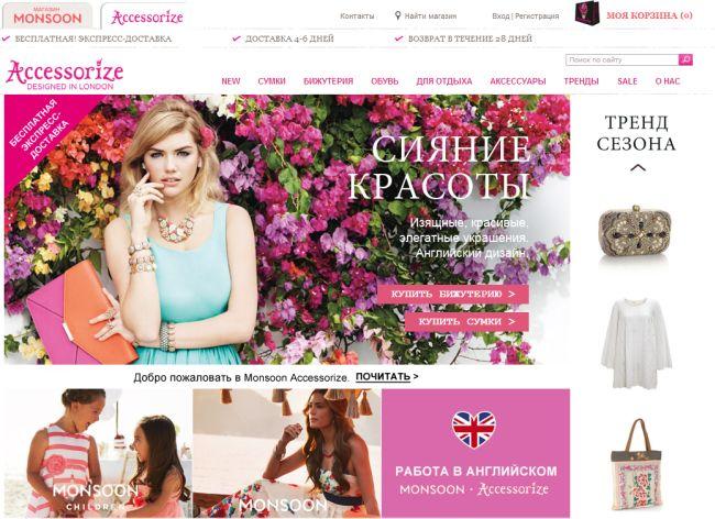 Интернет-магазин Accessorize.com