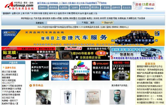 Интернет-магазин Autosup.com