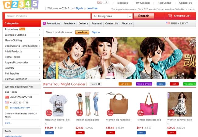 Интернет-магазин C2345.com