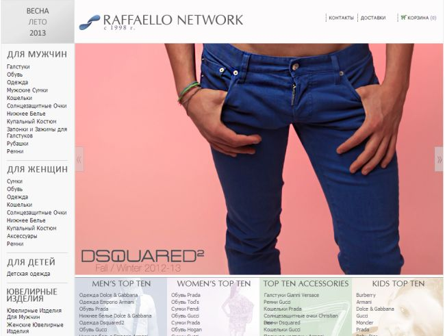 Интернет-магазин Raffaello-network.com