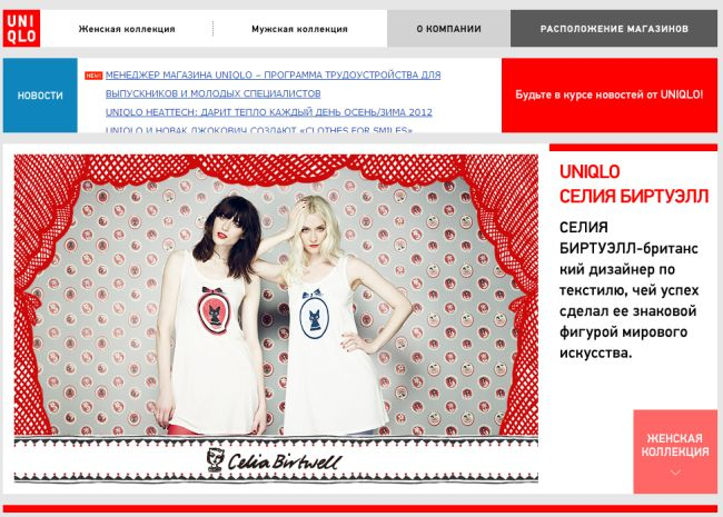 Интернет-магазин Uniqlo.com
