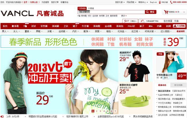 Интернет-магазин Vancl.com