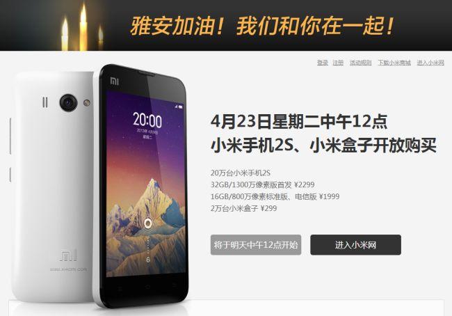 Интернет-магазин Xiaomi.com