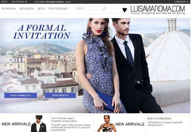 Интернет-магазин Luisaviaroma.com